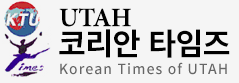 UTAH 코리안 타임즈